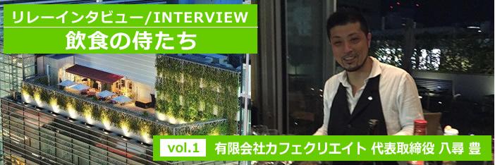 150525_interview_header