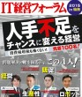 20150530_newsflash _itkeieiforum_01