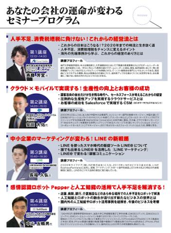 20150530_newsflash _itkeieiforum_02
