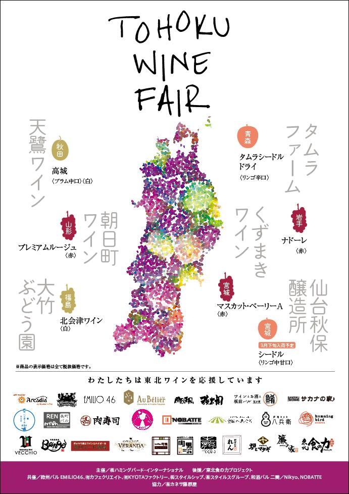東北ワインフェアポスター